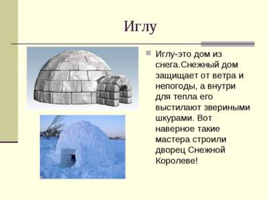 Иглу Иглу-это дом из снега.Снежный дом защищает от ветра и непогоды, а внутри...