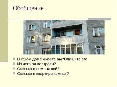 Обобщение В каком доме живете вы?Опишите его Из чего он построен? Сколько в н...