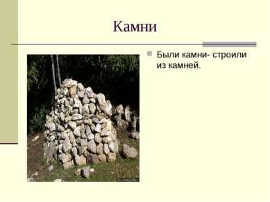 Камни Были камни- строили из камней.