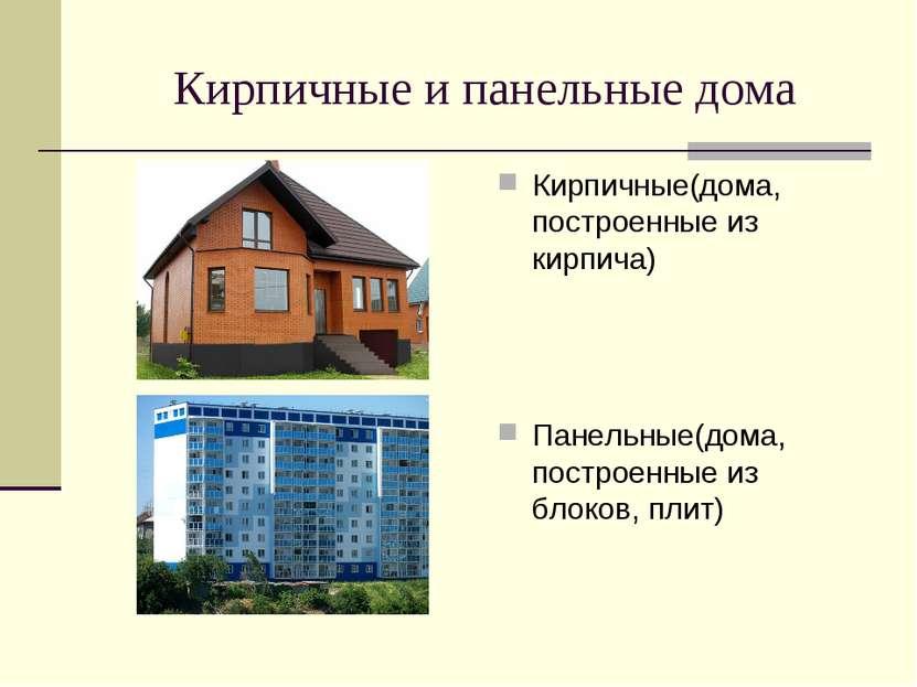 Кирпичные и панельные дома Кирпичные(дома, построенные из кирпича) Панельные(...