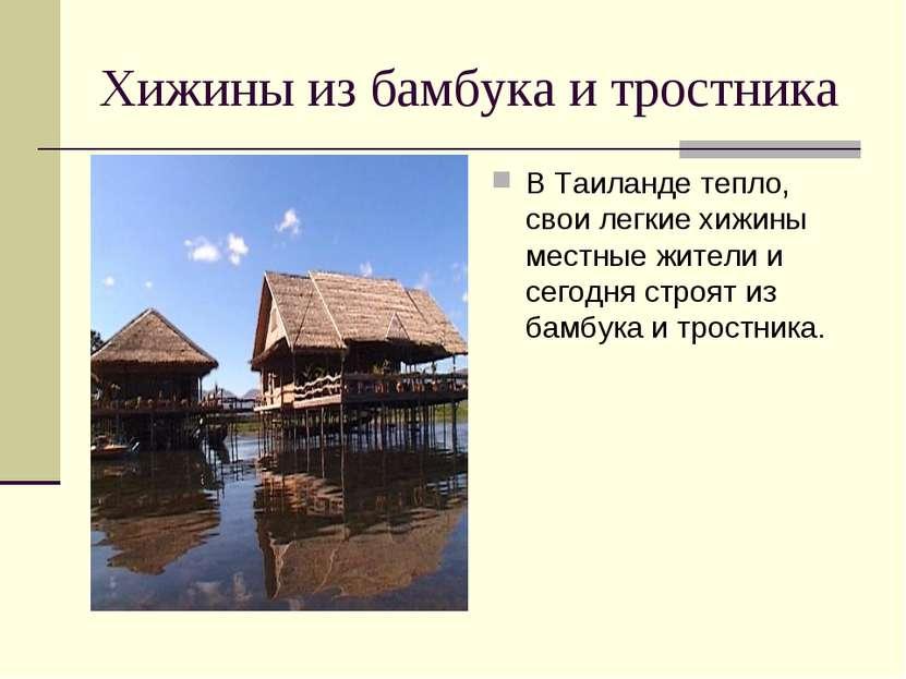 Хижины из бамбука и тростника В Таиланде тепло, свои легкие хижины местные жи...