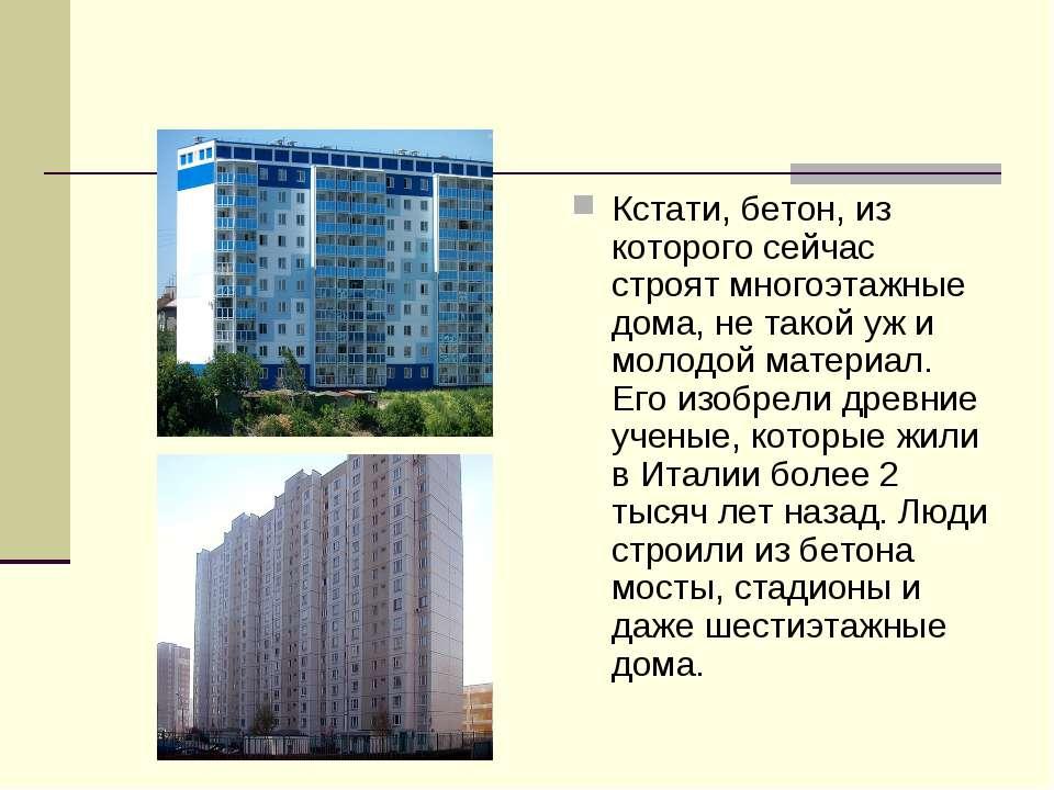 Кстати, бетон, из которого сейчас строят многоэтажные дома, не такой уж и мол...