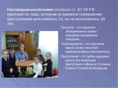 Несовершеннолетнимисогласно ст. 87 УК РФ признаются лица, которым ко времени...