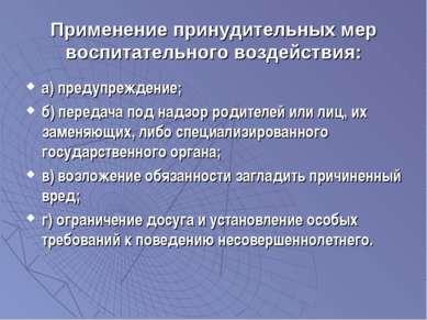 Применение принудительных мер воспитательного воздействия: а) предупреждение;...