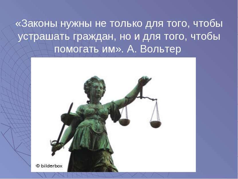 «Законы нужны не только для того, чтобы устрашать граждан, но и для того, что...