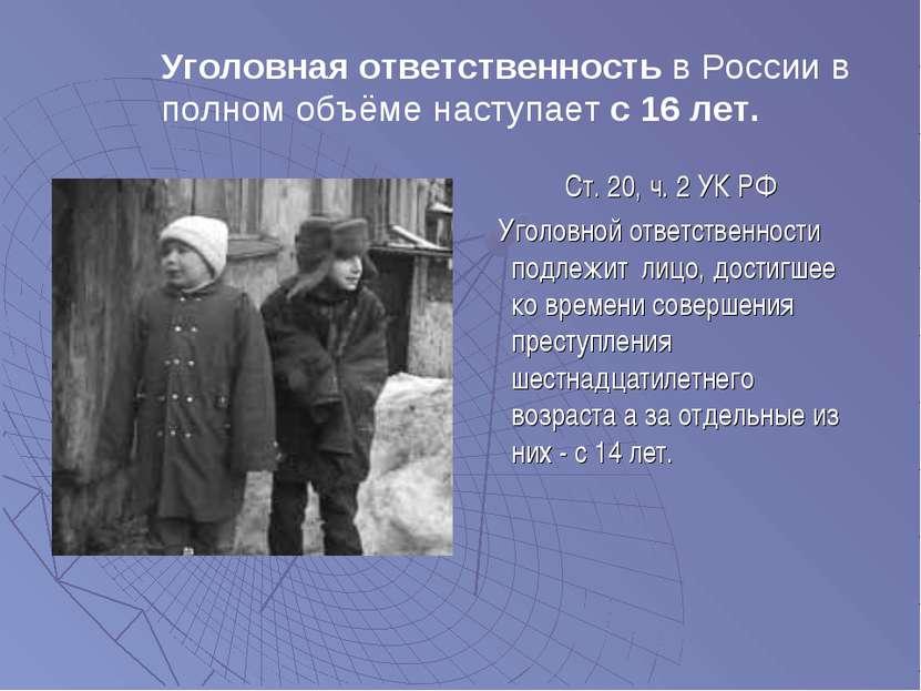 Уголовная ответственностьв России в полном объёме наступаетс 16 ле...