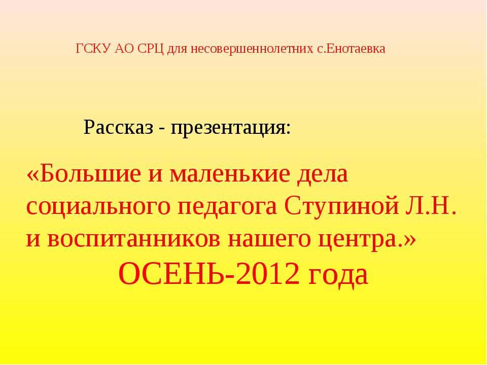 ГСКУ АО СРЦ для несовершеннолетних с.Енотаевка «Большие и маленькие дела соци...