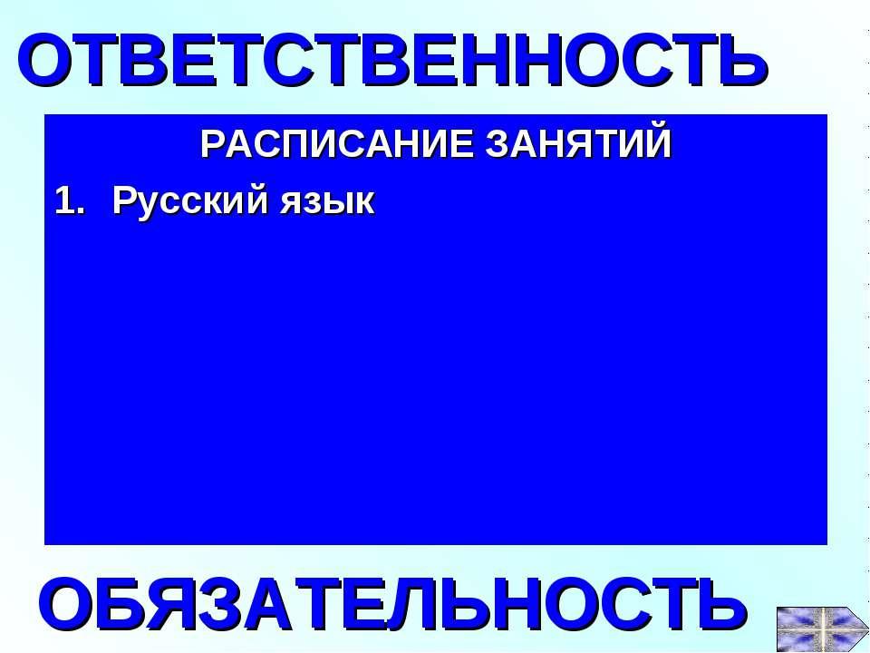 РАСПИСАНИЕ ЗАНЯТИЙ Русский язык ОТВЕТСТВЕННОСТЬ ОБЯЗАТЕЛЬНОСТЬ