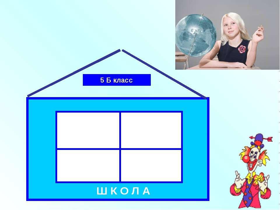 Ш К О Л А 5 Б класс