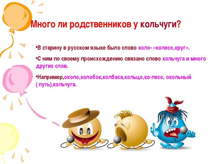 Много ли родственников у кольчуги? В старину в русском языке было слово коло-...