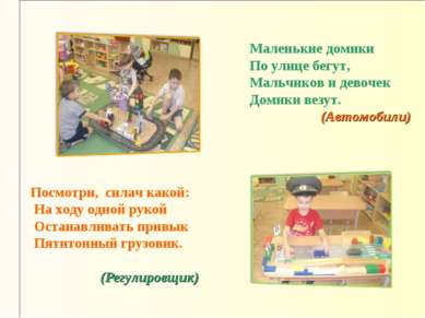 Маленькие домики По улице бегут, Мальчиков и девочек Домики везут. (Автомобил...