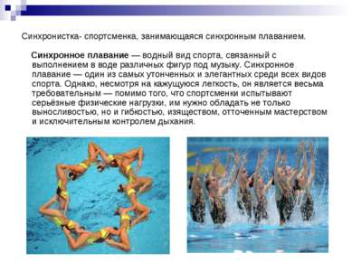 Синхронистка- спортсменка, занимающаяся синхронным плаванием. Синхронное плав...