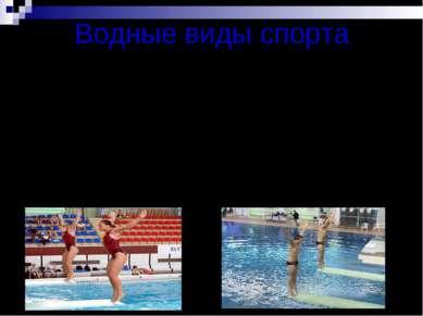 Водные виды спорта Прыгун в воду- это спортсмен, который совершает прыжок в в...
