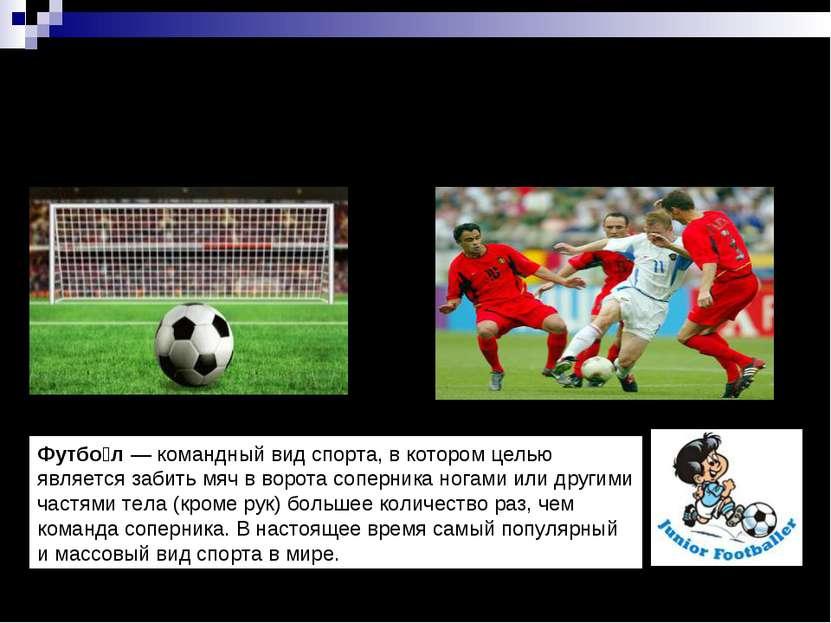 Футболист- спортсмен, занимающийся футболом; игрок в футбол. Футбо л— команд...