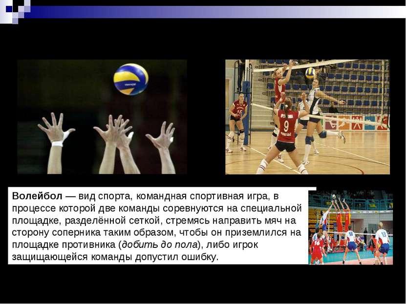 Волейболист- спортсмен, занимающийся волейболом. Волейбол— видспорта, коман...