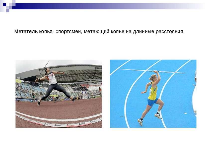 Метатель копья- спортсмен, метающий копье на длинные расстояния.