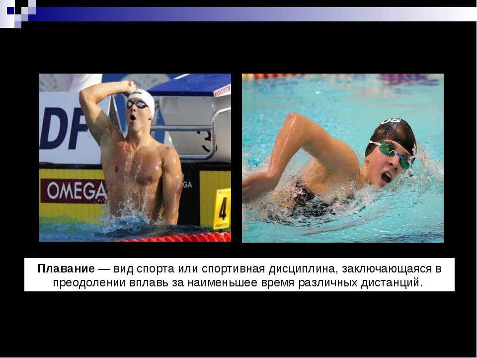 Пловец- человек, занимающийся плаванием как спортом. Плавание—вид спортаи...