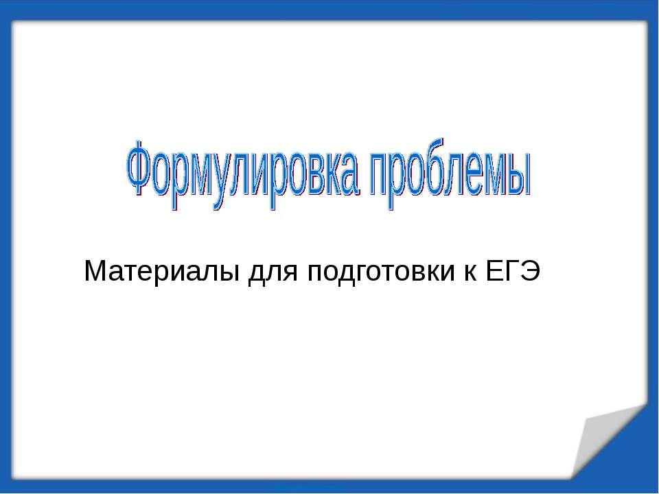 Материалы для подготовки к ЕГЭ
