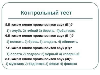 Контрольный тест 5.В каком слове произносится звук (Б')? 1) голубь 2) гибкий ...