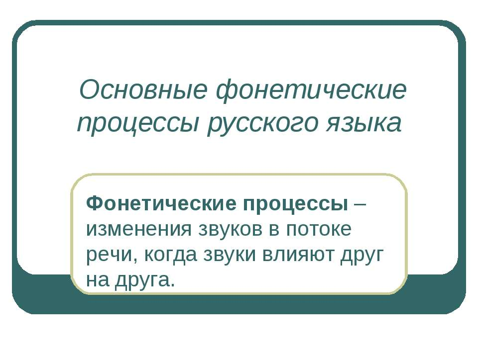Основные фонетические процессы русского языка Фонетические процессы – изменен...