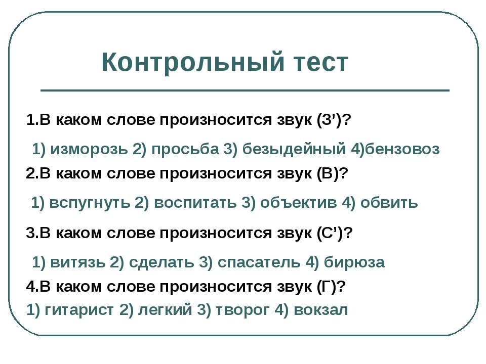 Контрольный тест 1.В каком слове произносится звук (З')? 1) изморозь 2) прось...