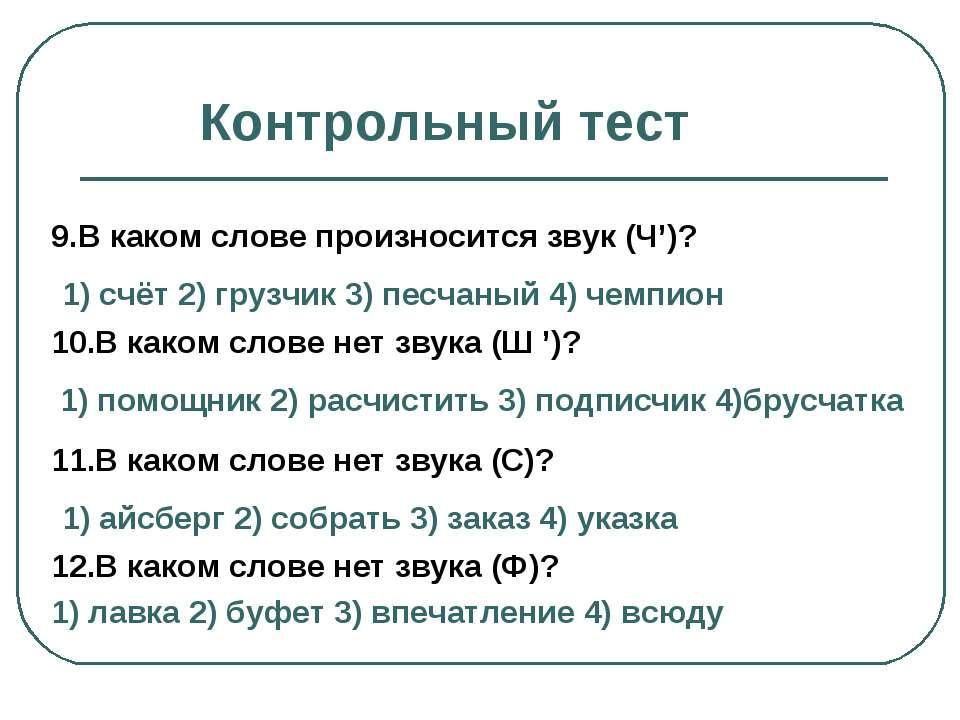 Контрольный тест 9.В каком слове произносится звук (Ч')? 1) счёт 2) грузчик 3...