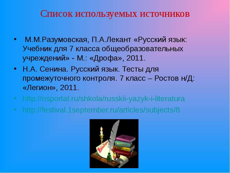 Список используемых источников М.М.Разумовская, П.А.Лекант «Русский язык: Уче...