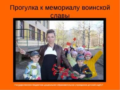 Прогулка к мемориалу воинской славы Государственное бюджетное дошкольное обра...