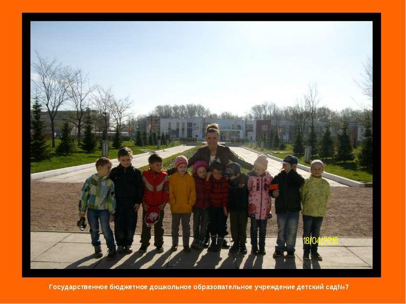 Государственное бюджетное дошкольное образовательное учреждение детский сад№7
