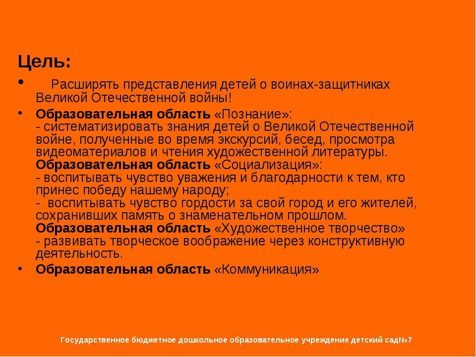 Цель: Расширять представления детей о воинах-защитниках Великой Отечественной...