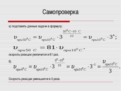 Самопроверка а) подставить данные задачи в формулу: скорость реакции увеличит...