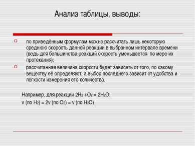 Анализ таблицы, выводы: по приведённым формулам можно рассчитать лишь некотор...
