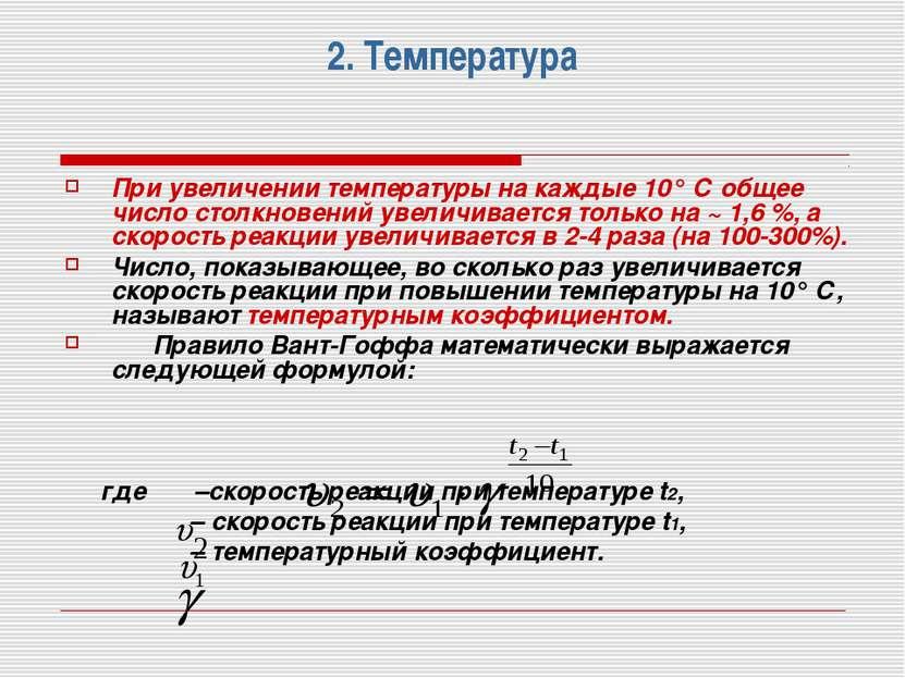 2. Температура При увеличении температуры на каждые 10° С общее число столкно...