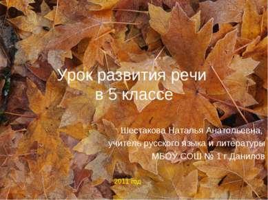 Урок развития речи в 5 классе Шестакова Наталья Анатольевна, учитель русского...