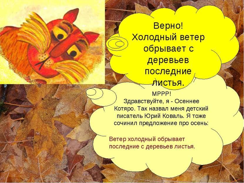 МРРР! Здравствуйте, я - Осеннее Котяро. Так назвал меня детский писатель Юрий...