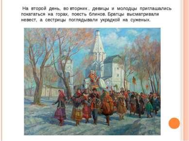 На второй день, во вторник , девицы и молодцы приглашались покататься на гора...