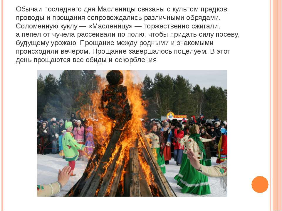 Обычаи последнего дня Масленицы связаны скультом предков, проводы ипрощания...