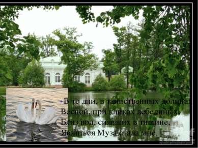 6 В те дни, в таинственных долинах, Весной, при кликах лебединых, Близ вод, с...