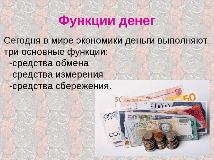 Функции денег Сегодня в мире экономики деньги выполняют три основные функции:...