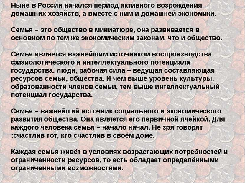 Ныне в России начался период активного возрождения домашних хозяйств, а вмест...
