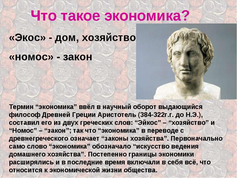 """Что такое экономика? «Экос» - дом, хозяйство «номос» - закон Термин """"экономик..."""