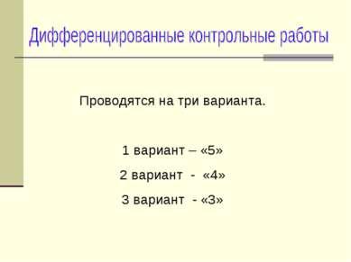 Проводятся на три варианта. 1 вариант – «5» 2 вариант - «4» 3 вариант - «3»
