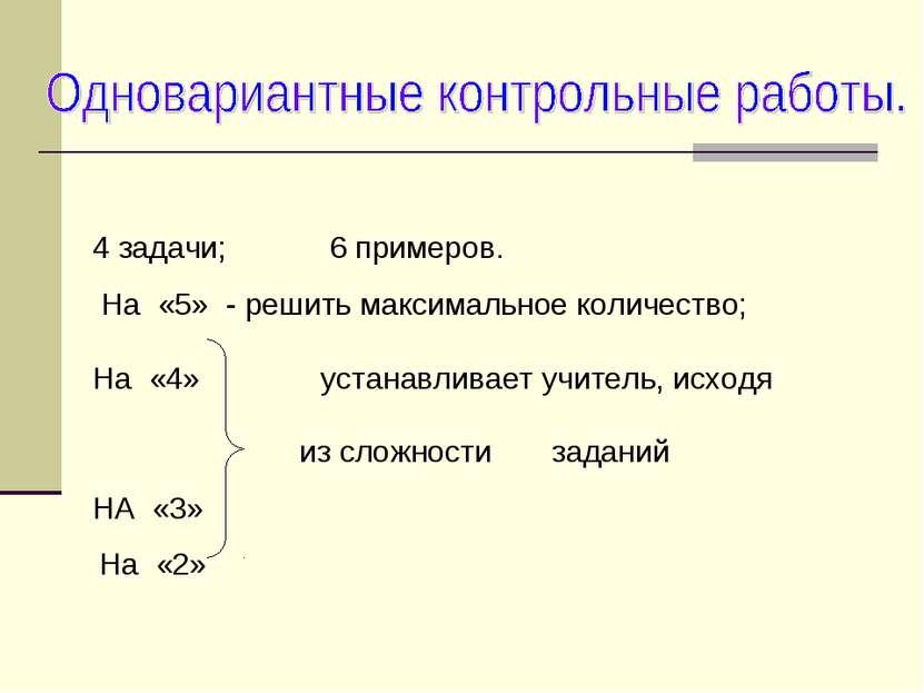 4 задачи; 6 примеров. На «5» - решить максимальное количество; На «4» устанав...