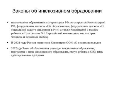 Законы об инклюзивном образовании инклюзивное образование на территории РФ ре...