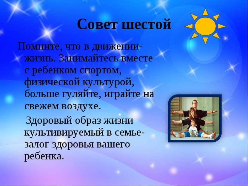 Совет шестой Помните, что в движении- жизнь. Занимайтесь вместе с ребенком сп...