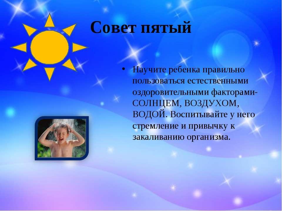 Совет пятый Научите ребенка правильно пользоваться естественными оздоровитель...