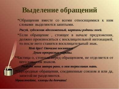 Выделение обращений *Обращения вместе со всеми относящимися к ним словами выд...