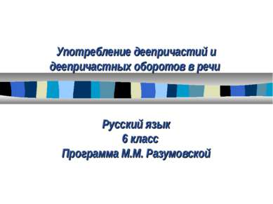 Употребление деепричастий и деепричастных оборотов в речи Русский язык 6 кла...