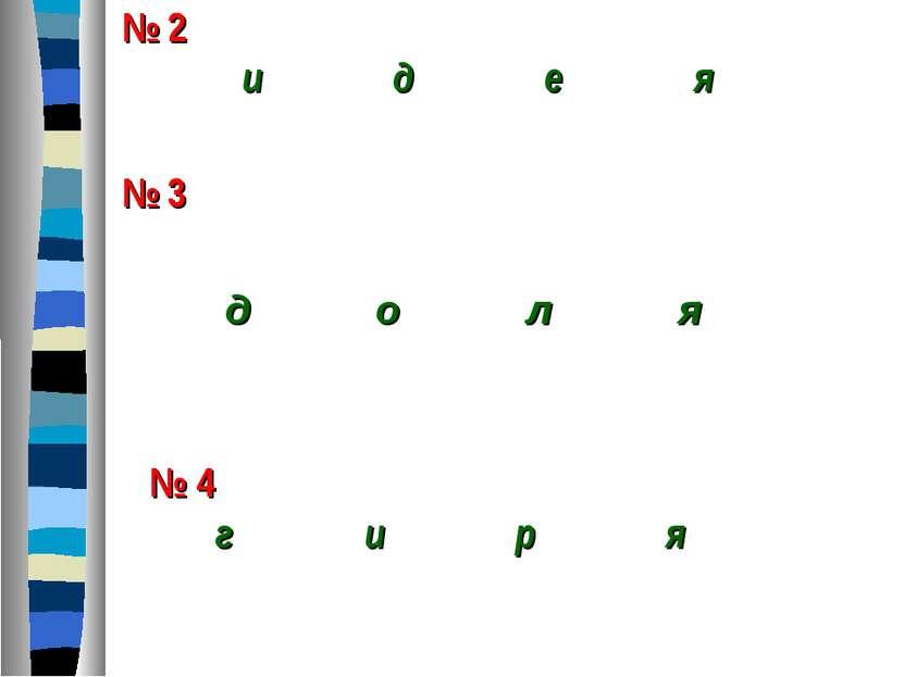 № 2 № 3 № 4 и д е я д о л я г и р я Таллин, 2006