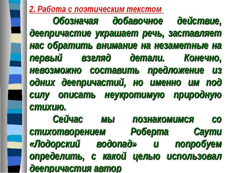 2. Работа с поэтическим текстом Обозначая добавочное действие, деепричастие у...